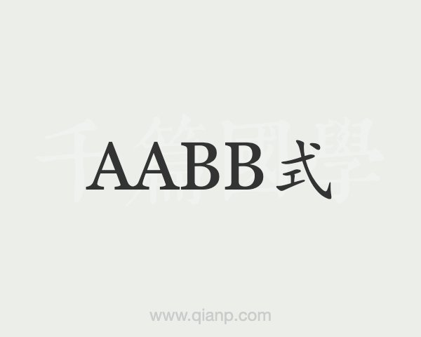 AABB式