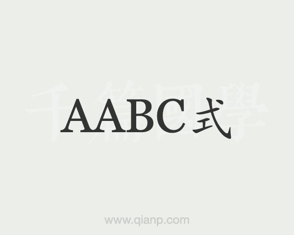 AABC式