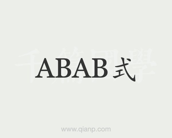 ABAB式