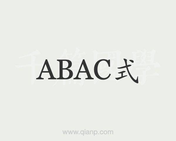 ABAC式