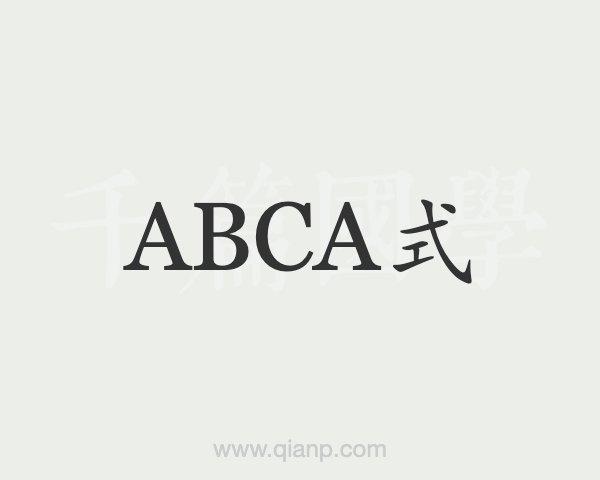 ABCA式