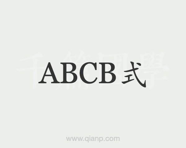 ABCB式