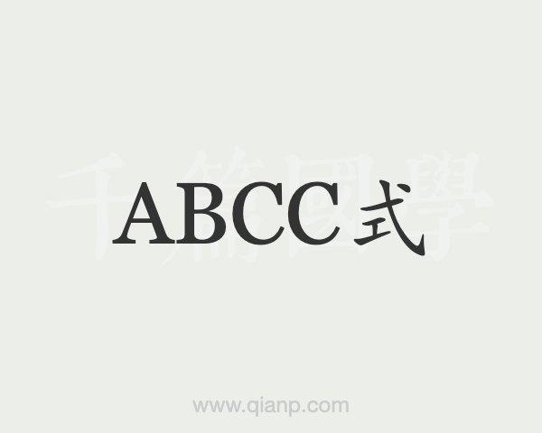 ABCC式