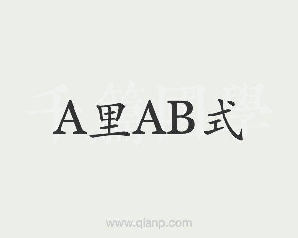 A里AB式
