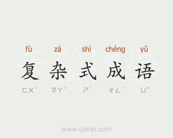 复杂式成语
