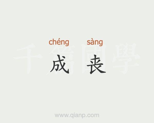 abac式的词语_成丧 (成喪)的意思 - 汉语词典 - 千篇国学