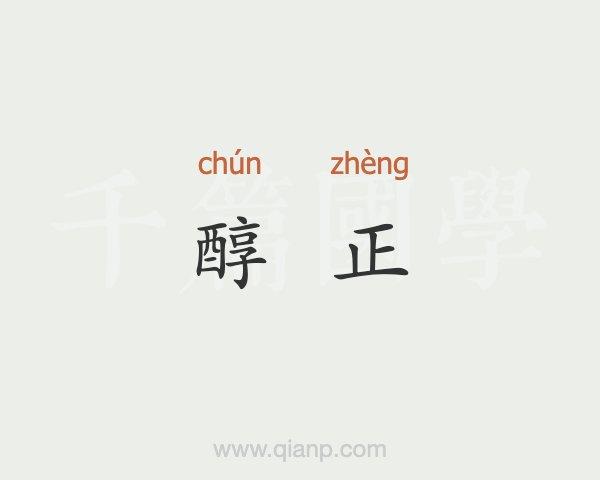 醇正的意思- 汉语词典- 千篇国学