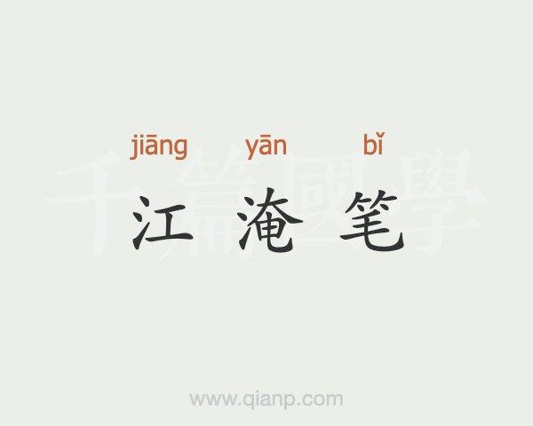 江淹笔(江淹筆)的意思- 汉语词典- 千篇国学