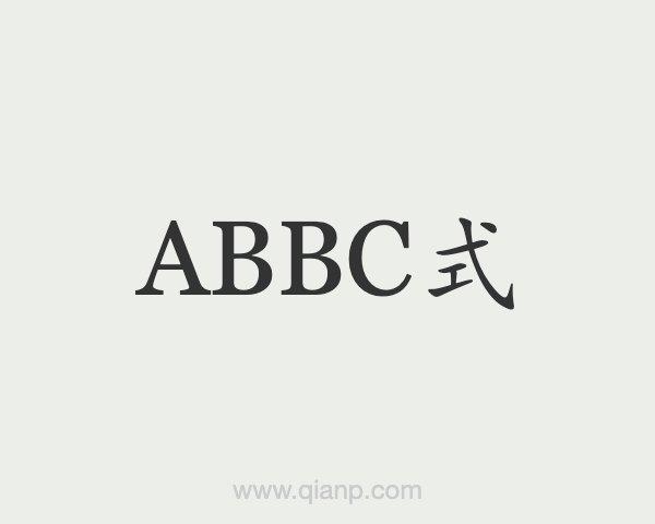 ABBC式